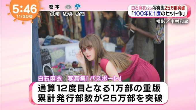 30 めざましテレビ 白石麻衣 写真集 (5)
