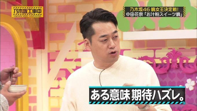 乃木坂工事中 鍋女王決定戦2⑮ (61)
