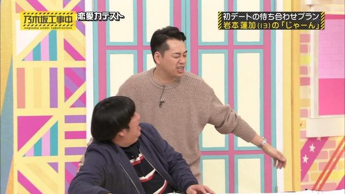 乃木坂工事中 恋愛模擬テスト⑮ (333)