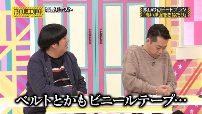 乃木坂工事中 恋愛模擬テスト⑫ (39)