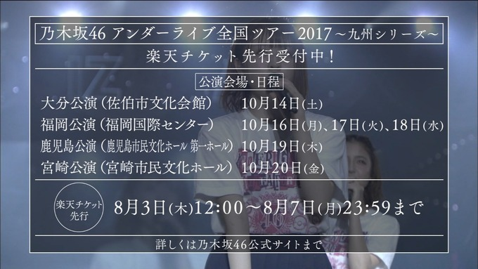 乃木坂工事中 18thヒット祈願⑦ (8)