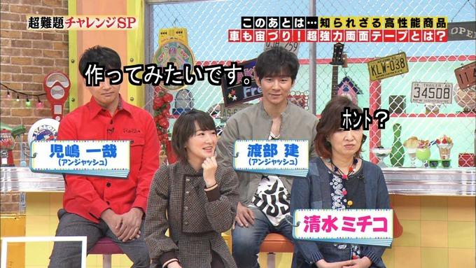 10 所さんのソコントコロ 生駒里奈① (4)