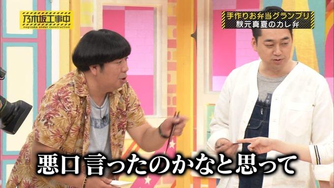 乃木坂工事中 お弁当グランプリ 秋元真夏③ (19)