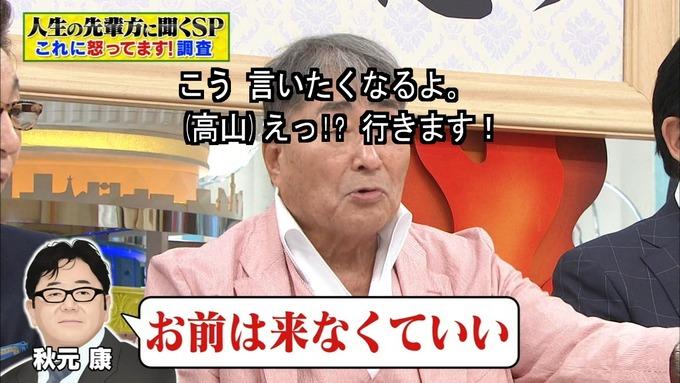 25 フルタチさん 高山一実 (12)