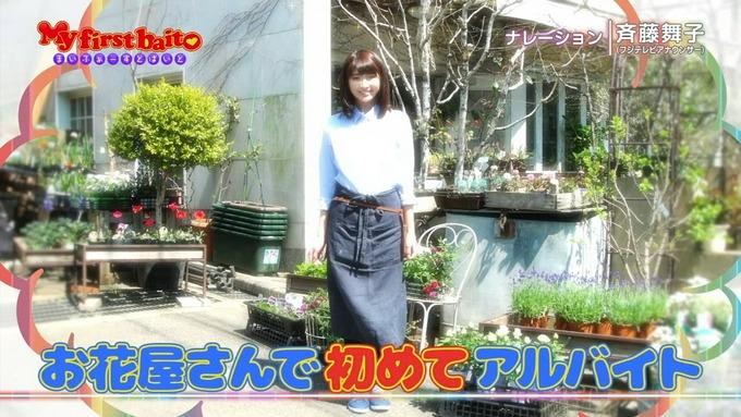 My first baito 井上小百合2 (11)