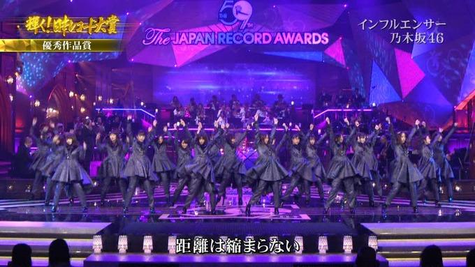 30 日本レコード大賞 乃木坂46 (134)