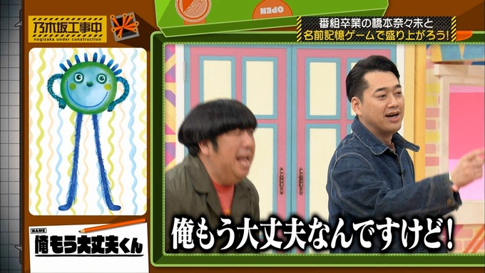 乃木坂工事中 橋本奈々未「ボードゲーム部」ナンジャモンジャ (130)
