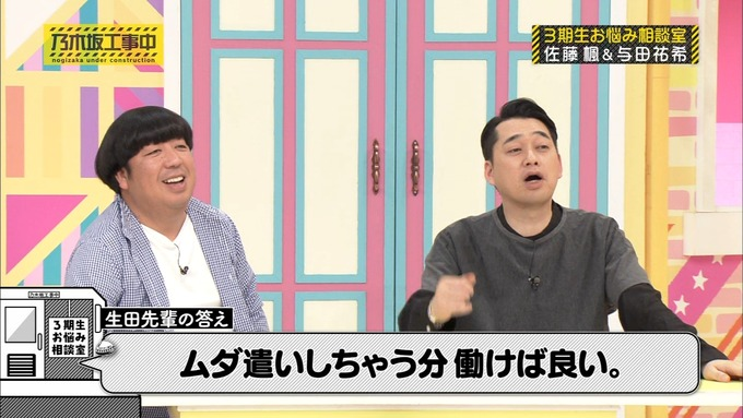 乃木坂工事中 3期生悩み相談 佐藤楓 (63)