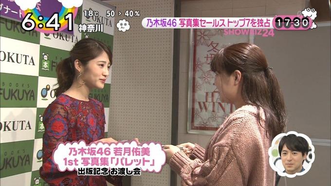 ZIP 若月佑美 パレット お渡し会 (4)