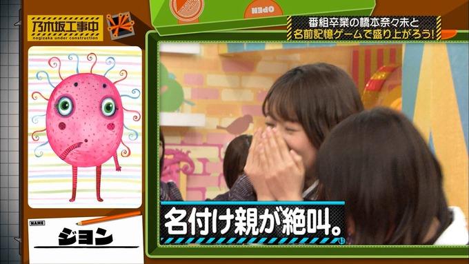 乃木坂工事中 橋本奈々未「ボードゲーム部」ナンジャモンジャ (143)