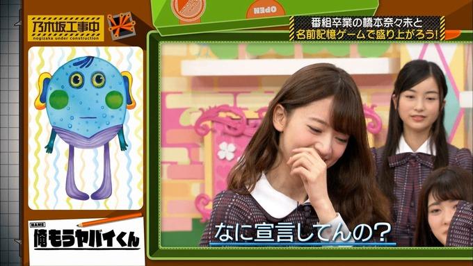 乃木坂工事中 橋本奈々未「ボードゲーム部」ナンジャモンジャ (118)