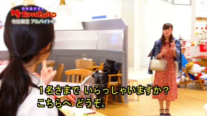 19 My first baito 寺田蘭世③ (10)