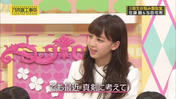 乃木坂工事中 3期生悩み相談 佐藤楓 (93)
