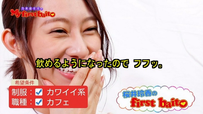 My first baito 桜井玲香① (4)