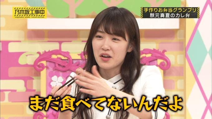 乃木坂工事中 お弁当グランプリ 秋元真夏③ (52)
