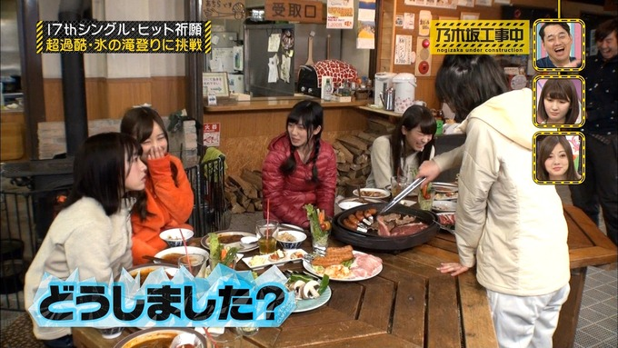 乃木坂工事中『17枚目シングルヒット祈願』氷の滝登り(32)