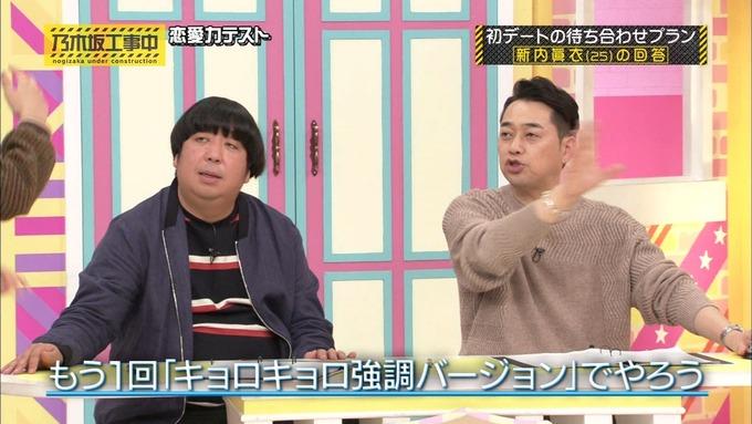 乃木坂工事中 恋愛模擬テスト⑲ (25)