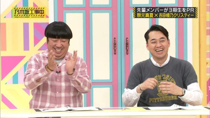 乃木坂工事中 秋元真夏が吉田綾乃クリスティーを紹介 (294)