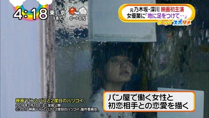 31 深川麻衣 映画初主演 (6)