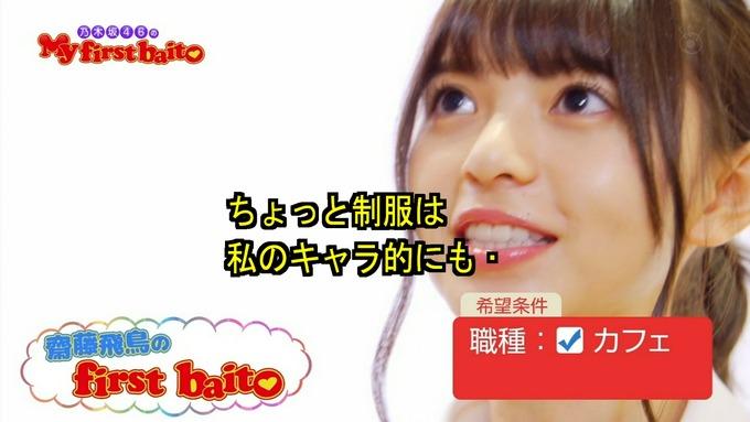 My first baito 齋藤飛鳥① (3)