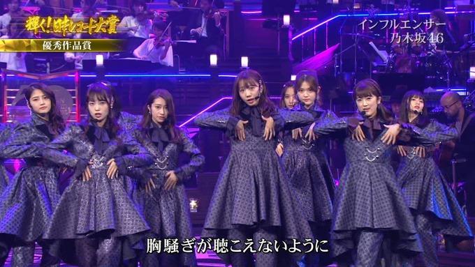 30 日本レコード大賞 乃木坂46 (81)