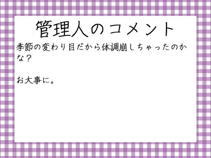 管理人のコメント 桜井玲香 インフルエンサー 全国握手会欠席