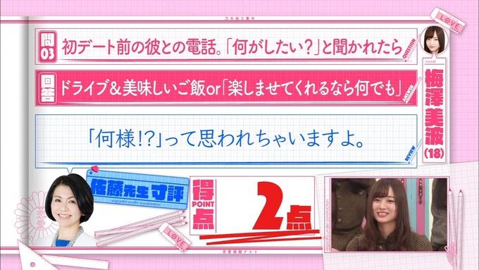 乃木坂工事中 恋愛模擬テスト⑭ (34)