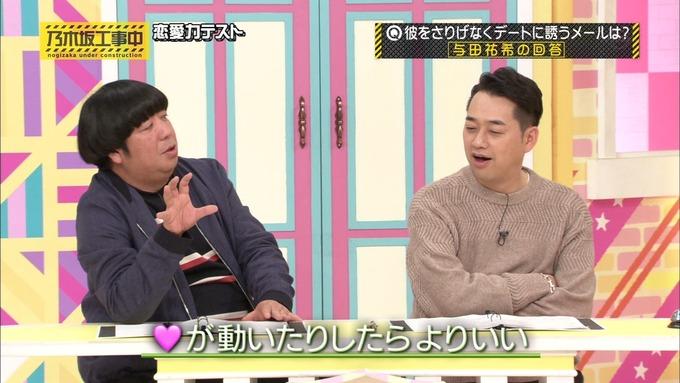 乃木坂工事中 恋愛模擬テスト⑧ (22)