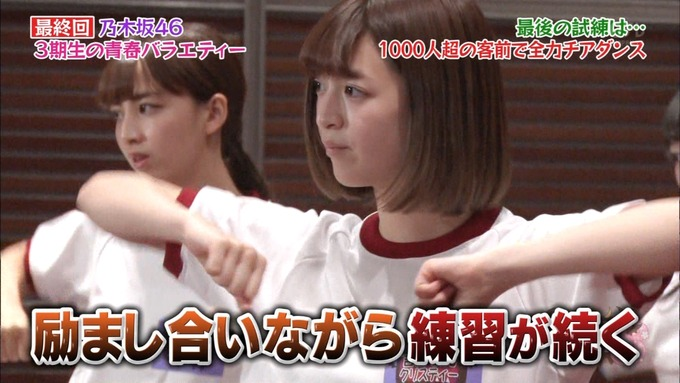 NOGIBINGO83期生 最後の試練② (96)