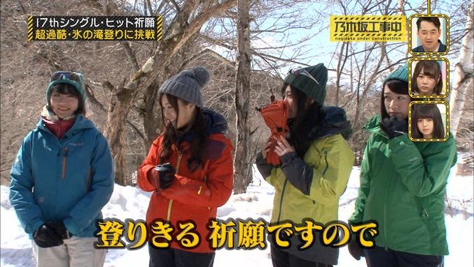 乃木坂工事中『17枚目シングルヒット祈願』氷の滝登り(42)