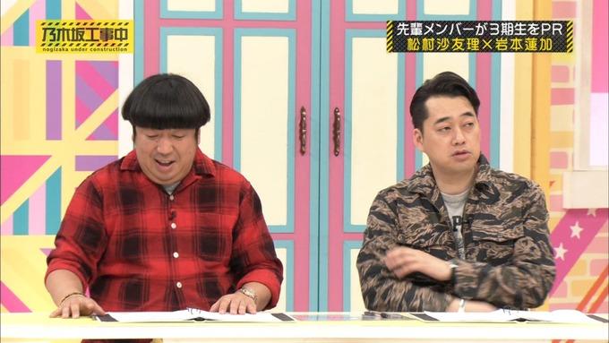 乃木坂工事中 松村沙友理が岩本蓮加を紹介 (20)