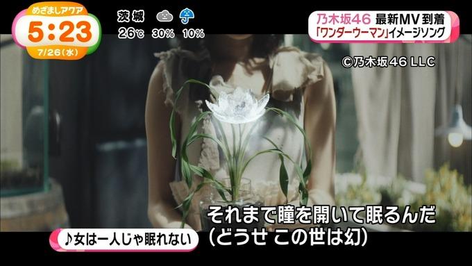 めざましアクア 女は一人じゃ眠れない MV (17)