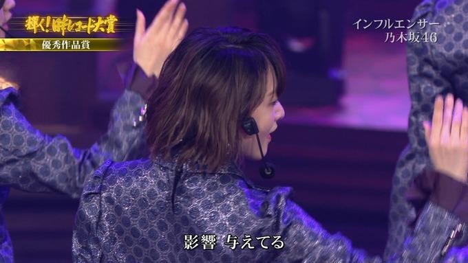 30 日本レコード大賞 乃木坂46 (143)