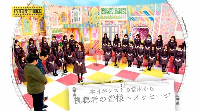 乃木坂工事中『ラスト奈々未』メッセージ (3)