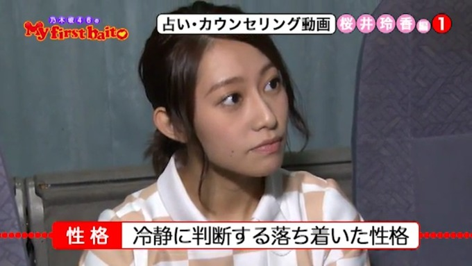 My first baito 桜井玲香② (11)