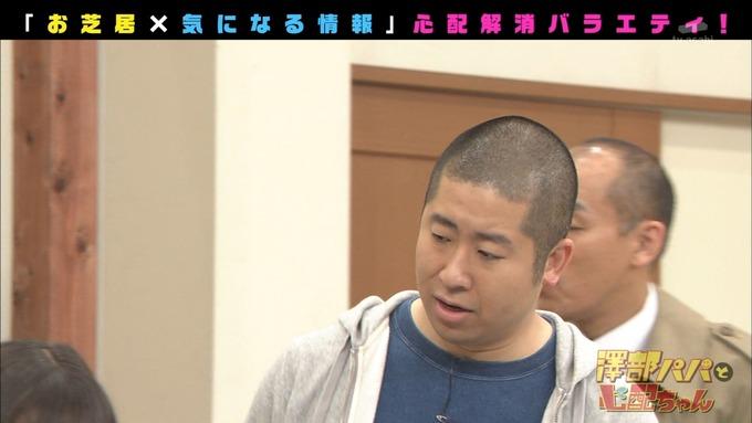澤部と心配ちゃん 5 星野みなみ (96)