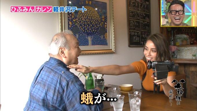 25 笑神様は突然に 伊藤かりん (36)