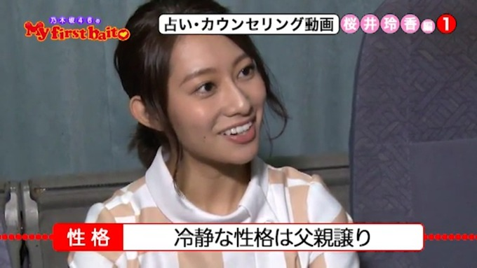 My first baito 桜井玲香② (12)