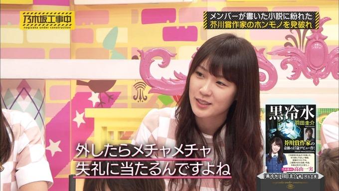 乃木坂工事中 センス見極めバトル⑧ (108)