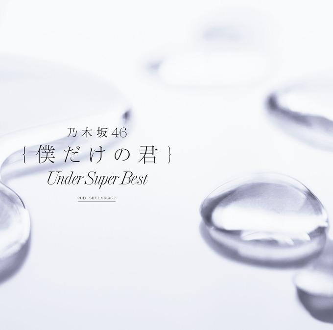僕だけの君 アンダーアルバム ジャケ写 (1)