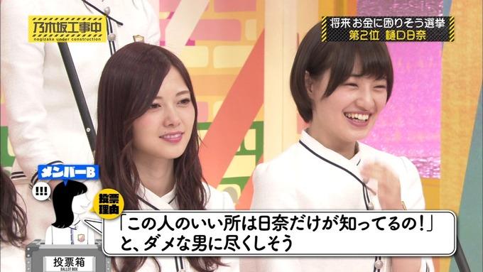 乃木坂工事中 将来こうなってそう総選挙2017⑦ (15)