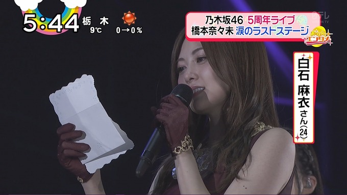 橋本奈々未卒業コンサート『おはよん』 (6)