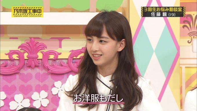 乃木坂工事中 3期生悩み相談 佐藤楓 (16)