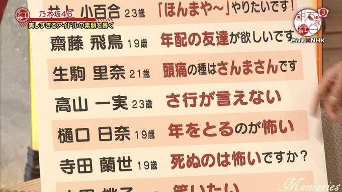 18 明石家紅白 乃木坂46⑩ (1)