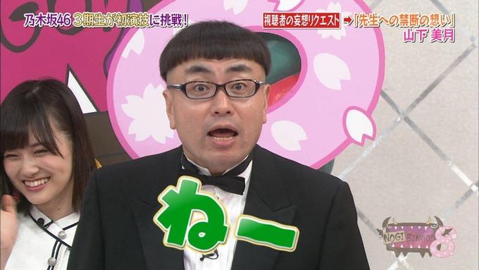 NOGIBINGO8 妄想リクエスト山下美月 (73)