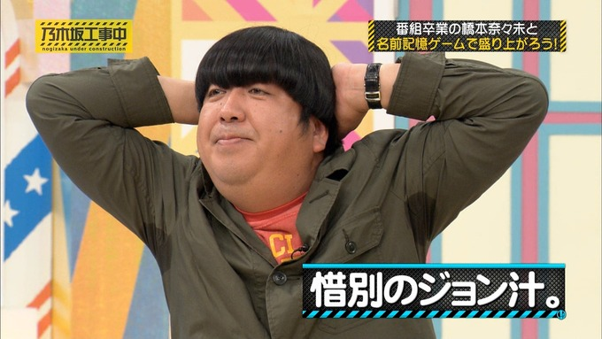 乃木坂工事中 橋本奈々未「ボードゲーム部」ナンジャモンジャ (176)