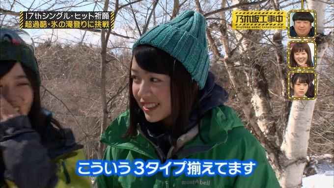 乃木坂工事中『17枚目シングルヒット祈願』氷の滝登り(37)