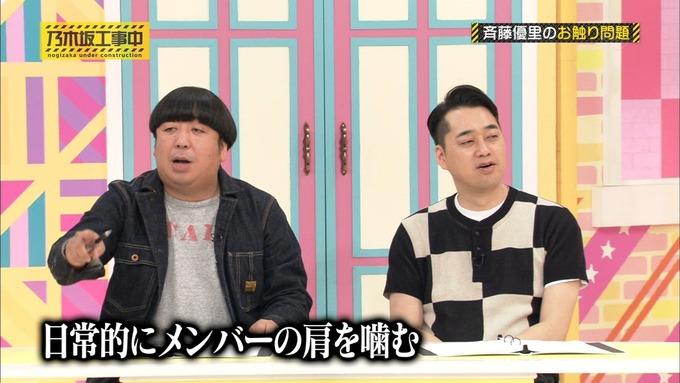 乃木坂工事中 キャッチコピー選手権 斉藤優里 (83)