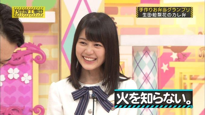 乃木坂工事中 お弁当グランプリ生田絵梨花① (31)