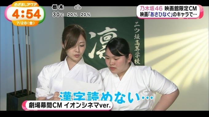 めざましアクア あさひなぐ 限定CM (17)